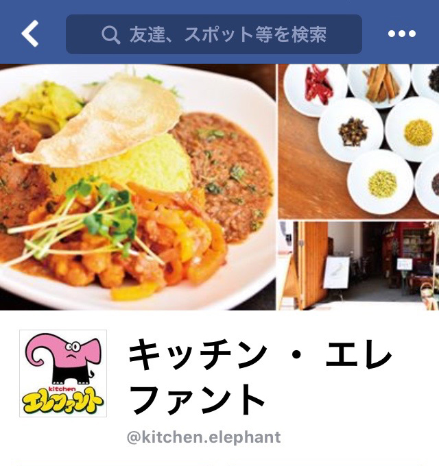 キッチンエレファントFacebook